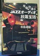 Jazz_audio_terashima