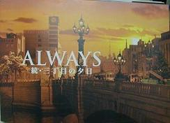 Always_3chome1