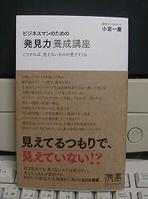 Hakkenryoku1