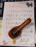Chichinohi_morattamono