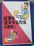 Kenji_tsuchiyabook