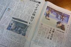 080812_newspaper1