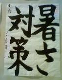 Kenbi_sho3