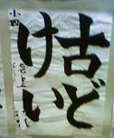 Kenbi_sho5