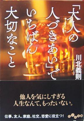 20190319_yoshinori_kawakita001