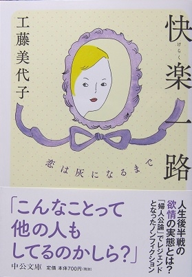 20190525_miyoko_kudo001