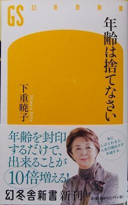 20190624_shimoju_akiko001