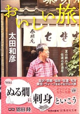 20190708_05_ota_kazuhiko001