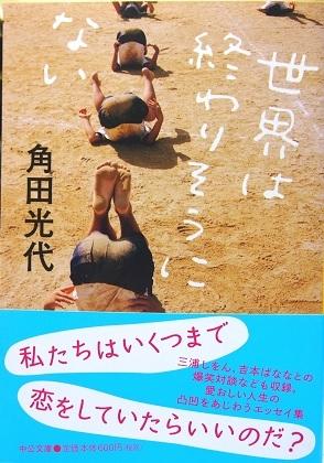 20190713_kakuta_mitsuyo001