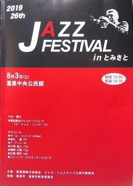 20190803_jazz_festival_in_tomisato01