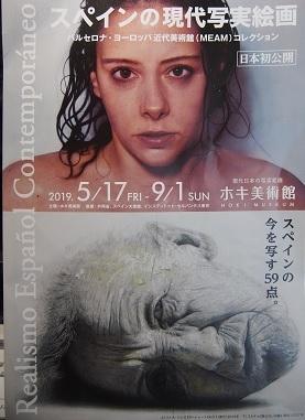 20190810_hoki_museum01