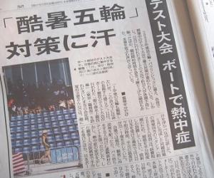 20190812_newspaper01