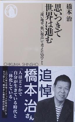 20190822_hashimoto_osamu01
