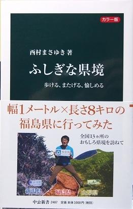 20190903_nishimura_masayuki01