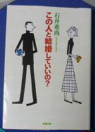 Konohitoto_iino1