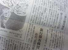 20081026_newspaper