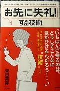 Osakini_shitsurei1
