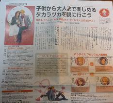 Newspaper_orikomi1