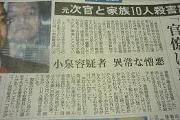 20081125_newspaper