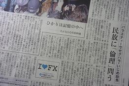 20081201_newspaper