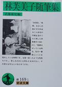 Fumiko_hayashibook1