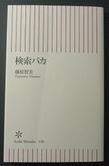 Kensaku_baka