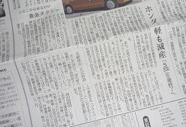 Newspaper_hondasportscar1