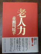 Roujinryoku_book1