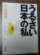 Urusainihon_nowatashi1