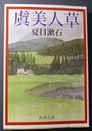 Gubijinsou_bookspicture