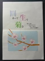 090215_kikusuke2