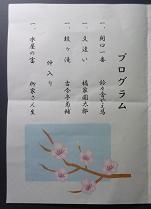 090215_kikusuke3