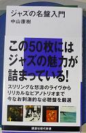 090222_jazzmeiban50