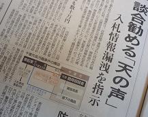 090424_dangou
