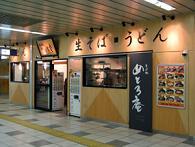090504_shinkibasoba