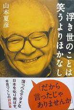090502_ukiyo1