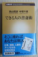 090612_syosaijutsu