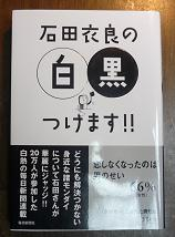 090720_iraishida