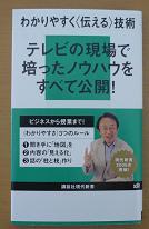 20090726_tsutaeru