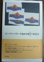 20090802_kyoshio