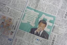 20090901_sousenkyo