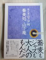 20090827_yamashitaan