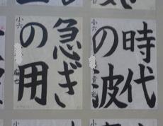 20090906_shodouten1