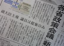20090919_newspaper