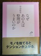 20091029_booksnakatani