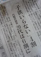 20091206_newspaper01