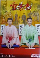 20091212_yukigeshiki01