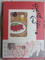 20100108_shinyashokudo01