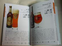 20100117_beerbook02