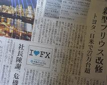 20100206_toyotanews